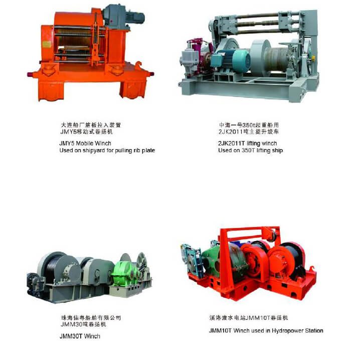 jmm-friction-type-winch-engineering-examples.jpg